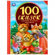 Книги детские (189)