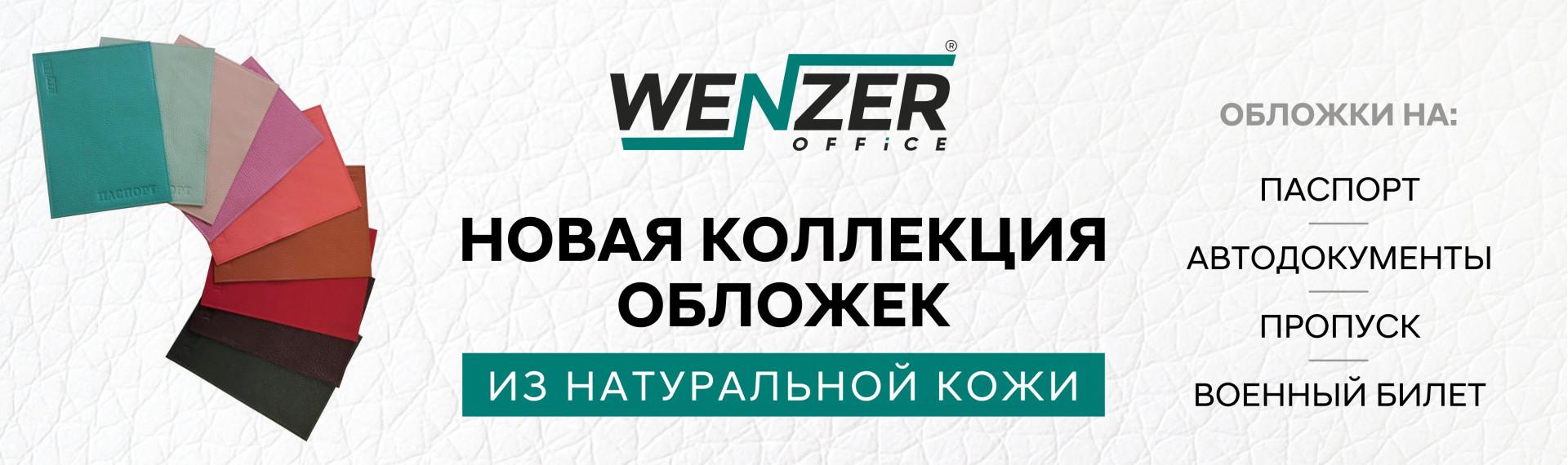 oblojki Wenzer