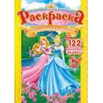 Раскраска с наклейками (А4) Принцессы Ди..