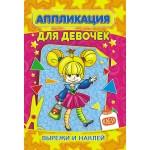 Аппликация (А5) Для девочек* АП-010..