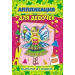 Аппликация (А5) Для девочек* АП-011..