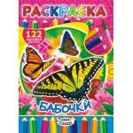 Раскраска с наклейками (А4) Бабочки*..