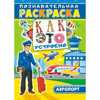 Раскраска с наклейками ( А4) РНП-001..
