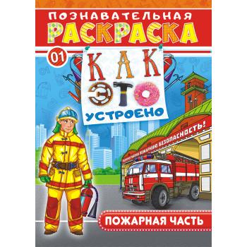 Раскраска с наклейками ( А4) РНП-003..