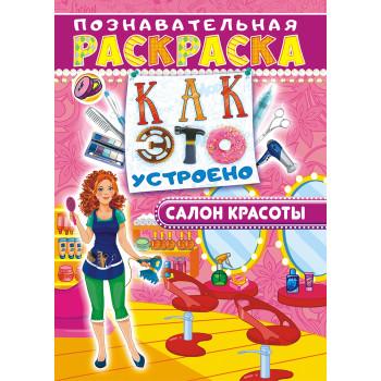 Раскраска с наклейками ( А4) РНП-004..