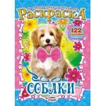 Раскраска с наклейками (А4) Собаки*..