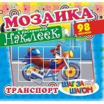 Мозаика наклеек МНР-006..