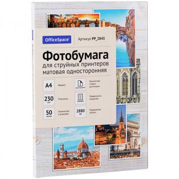 Фотобумага А4 для стр. принтеров OfficeS..