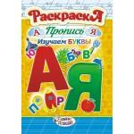 Раскраска (А5) пропись Изучаем буквы +*..