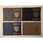 Обложка для паспорта с надписью и гербом..