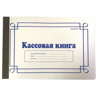 Кассовая книга 50л А4 (205*295) офсет ка..