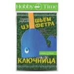 Набор Шьем/фетра Ключница Кит 2-283/01..