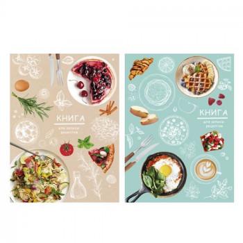 Книга для записи кулинарных рецептов А5 ..