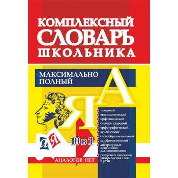 Словарь школьника 10в1 (тв.обл)  191а..