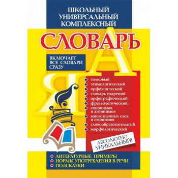 Словарь школьника 10в1 (мягк.обл) 191б..