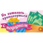Конверт  для денег ОК-319..