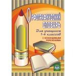 Словарь орфографический 1-4 класс 91..