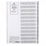 Разделитель А4 1-12 пластик Attomex 3051..