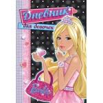 Дневник для девочек ДД-127..