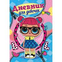 Дневник для девочек ДД-126