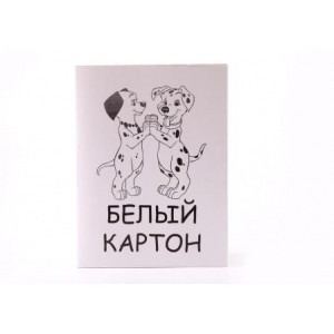 КАРТОН БЕЛЫЙ 230ГР 8ЛИСТОВ плотный (20)