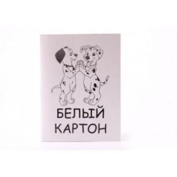 КАРТОН БЕЛЫЙ 230ГР 8л. плотный (20)..