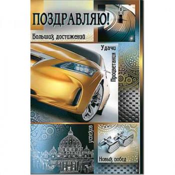 открытка Поздравляю! 23-17-ф (10)..