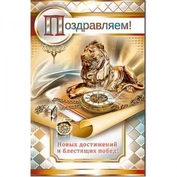 открытка Поздравляем! 23-3187-тк (10)..