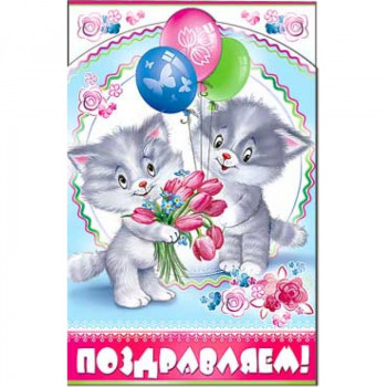 открытка Поздравляем! 23-3391-тк (10)..