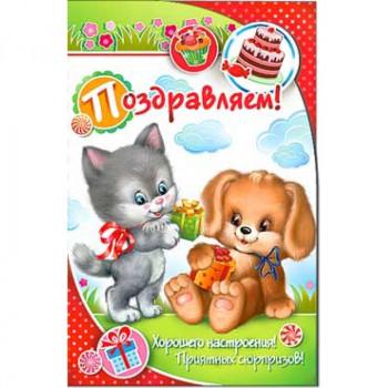 открытка Поздравляем! 23-3401-тк (10)..