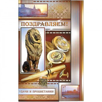 открытка Поздравляем! 23-3519-тк..