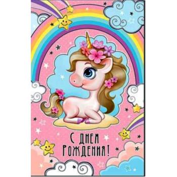 открытка С Днём Рождения! 23-4648-тк (10..
