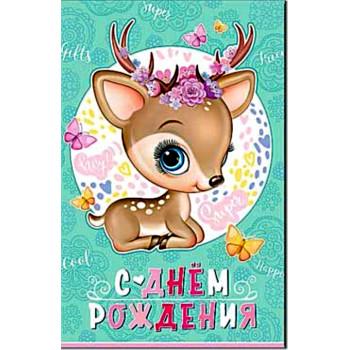 открытка С Днём Рождения! 23-4649-тк (10..