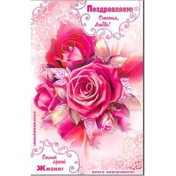 открытка Поздравляем! 23-814 (10)..