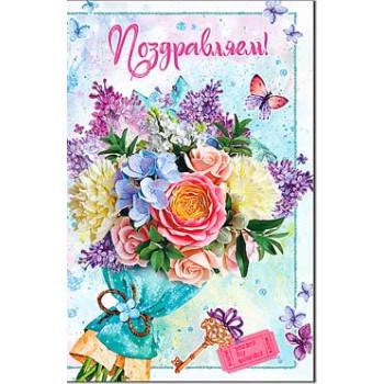 открытка Поздравляем! 23-818 (10)..