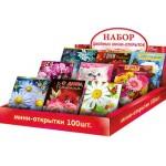 Набор мини-открытка 900-33 (100)..