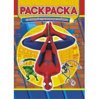 Раскраска (А4) Человек Паук + РКСБ-458