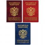 Обложка для пенсионного удостоверения ПВ..
