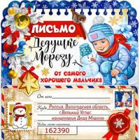 Открытка Письмо Деду Морозу рд-52-т..