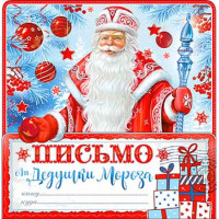 Открытка Письмо Деду Морозу рд-53-т..