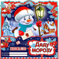 Открытка Письмо Деду Морозу рд-54-т..