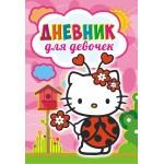 Дневник для девочек ДД-118..