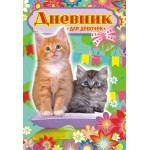 Дневник для девочек Кошки..