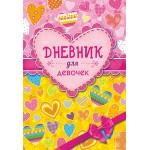 Дневник для девочек Сердечки 1..