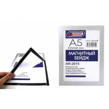 Бейдж магнитный А5 148х210мм ASMAR (20)..