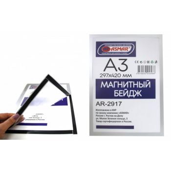 Бейдж магнитный А3 420х297мм ASMAr (20)..