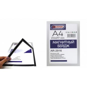 Бейдж магнитный А4 297х210мм ASMAR (20)..