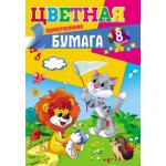 Бумага  цветная  8л. односторонняя А4 ЛЬ..
