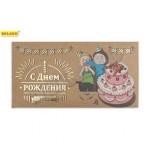 Dream Cards Конверт С днем рождения тебя..