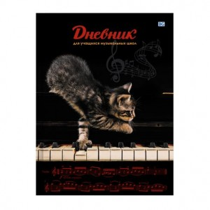 "Дневник для музыкальной школы А5 переплёт твёрдый 48л. ""Котёнок-пианист"" ламинация глянцевая"